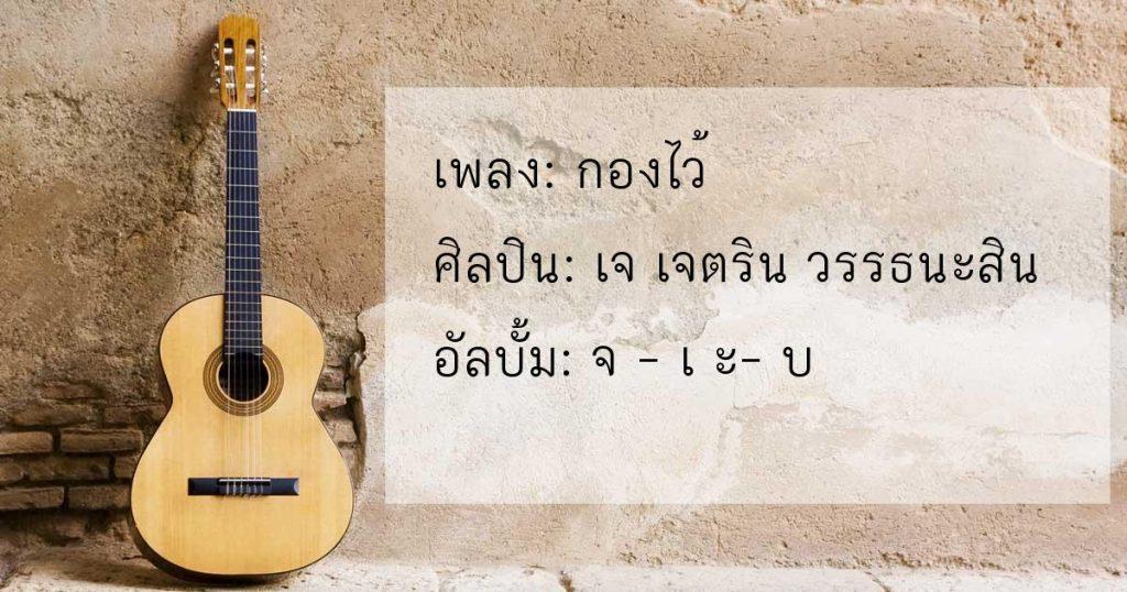 เพลงกองไว้