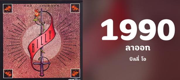 เพลงยอดนิยมยุค 90