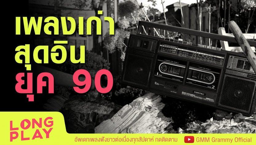 เพลงในยุค 90