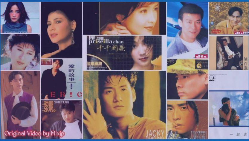 พลงจีนยุค 90