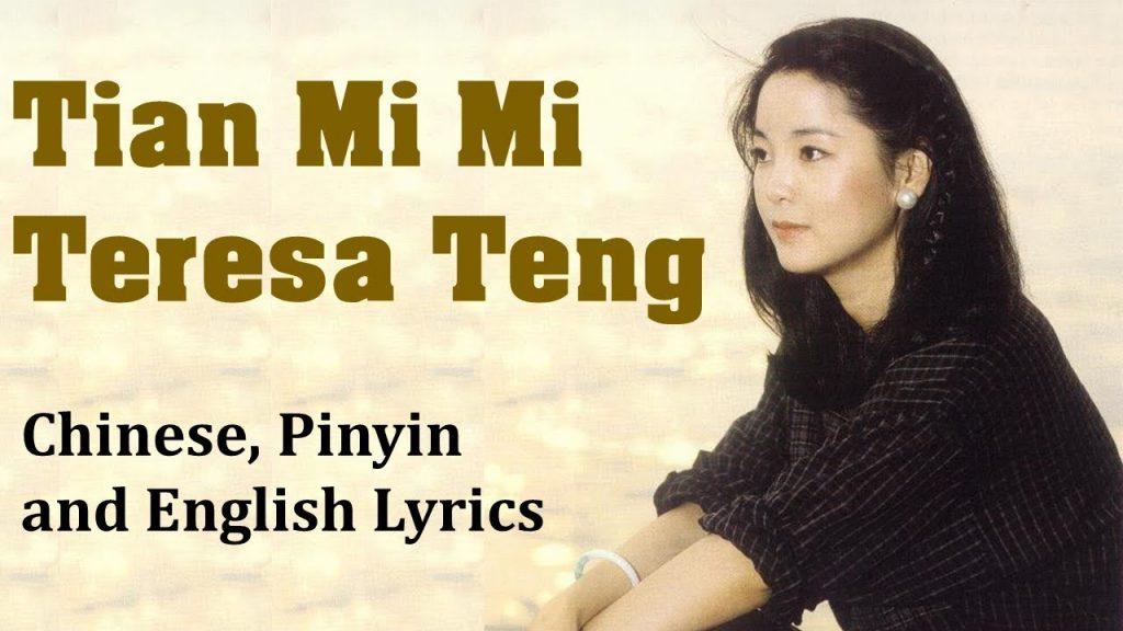 เพลงจีนยุค 90